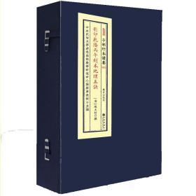 子部珍本备要第055种:影印乾隆丙午刻本地理五诀竖版繁体线装书