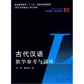 古代汉语教学参考与训练