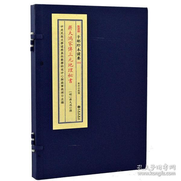 子部珍本備要第059種:蔣大鴻家傳三元地理秘書豎版繁體線裝書