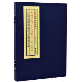 子部珍本备要第059种:蒋大鸿家传三元地理秘书竖版繁体线装书