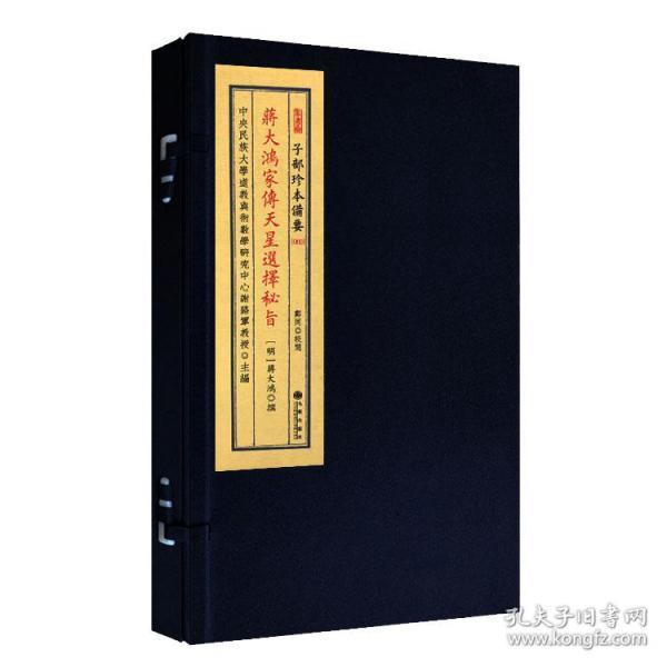 子部珍本備要第060種:蔣大鴻家傳天星選擇秘旨豎版繁體線裝書