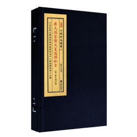 子部珍本备要第060种:蒋大鸿家传天星选择秘旨竖版繁体线装书