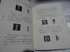 王友谊浅析《大盂鼎》铭文