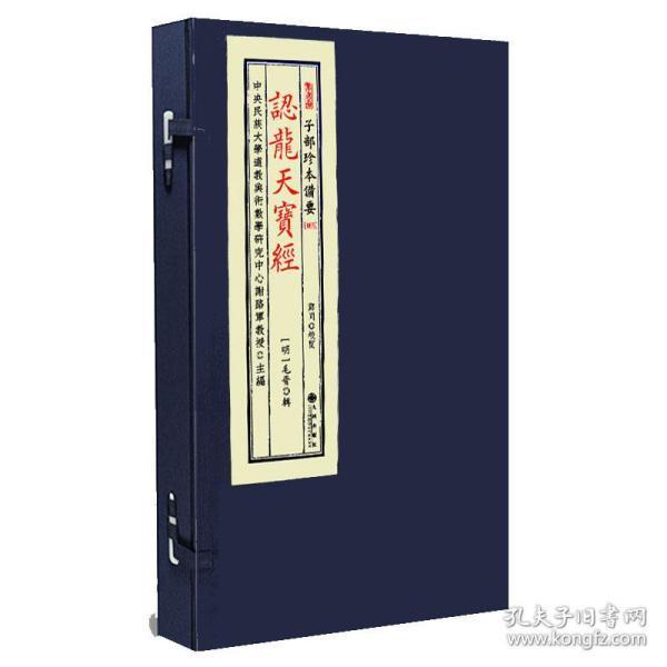 子部珍本備要第065種:認龍天寶經豎版繁體線裝書周易易經哲學書