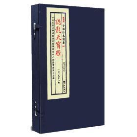 子部珍本备要第065种:认龙天宝经竖版繁体线装书周易易经哲学书