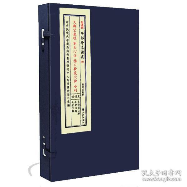 子部珍本備要第066種:天機望龍經 劉氏心法 楊公騎龍穴詩 合刊