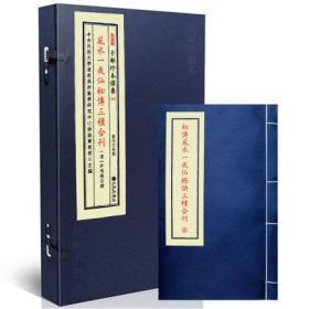 子部珍本备要第067种:风水一夜仙秘传三种合刊竖版繁体线装书