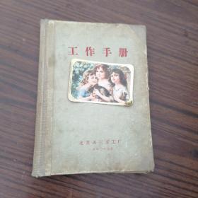 工作手册日记本    首都毛泽东思想宣传