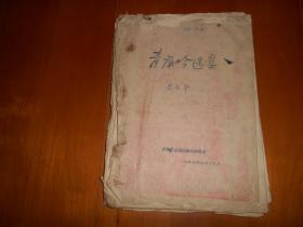 《青萍吟选集》周九华之子 周晓江 批校本(1957年油印本)