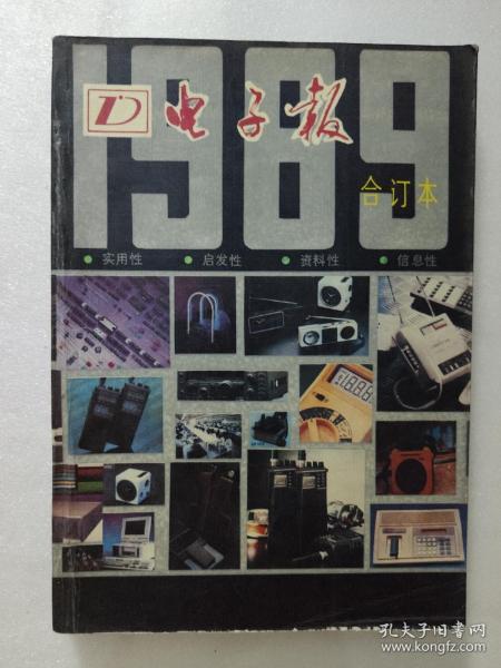 電子報1989年合訂本。