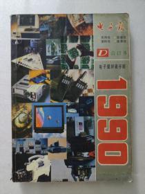 電子報1990年合訂本。