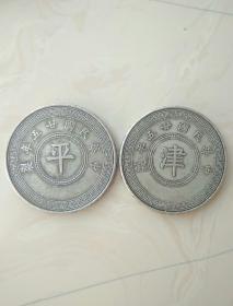 平津银元拾枚2个
