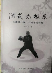 洪式太极拳七五版一路二路拳法详解