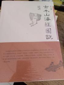 正版现货  古本山海经图说(2册)