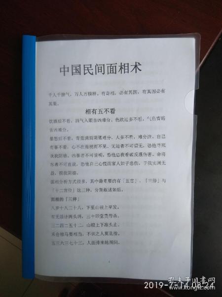 中國民間面相術