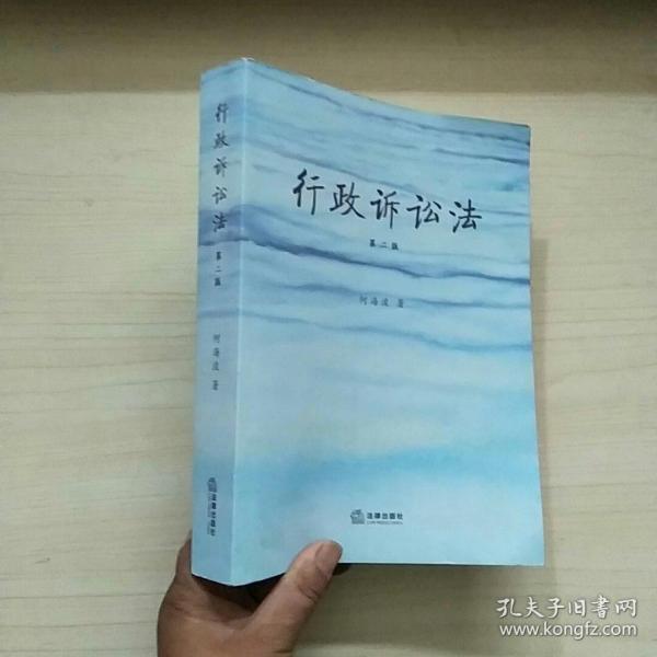 行政诉讼法(第二版)