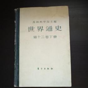 世界通史(第1-13卷,精装32开,共25册合售)