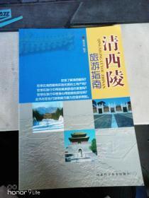 清西陵旅游指南