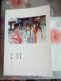 装点《红楼梦》:揭秘87版电视剧《红楼梦》永恒之美