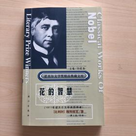诺贝尔文学奖精品典藏文库 花的智慧