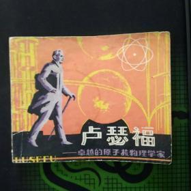 卢瑟福---卓越的原子核物理学家