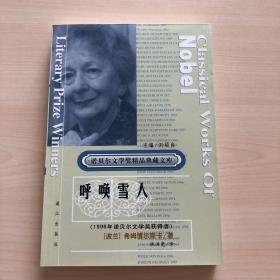 诺贝尔文学奖精品典藏文库 呼唤雪人