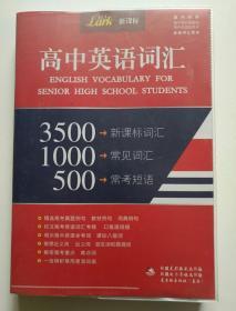 新课标高中英语词汇