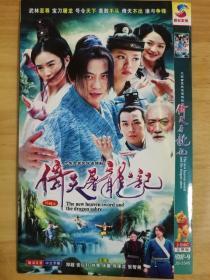 倚天屠龙记【DVD 2碟装】