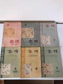 象棋1960年(1-12缺1,10,11)