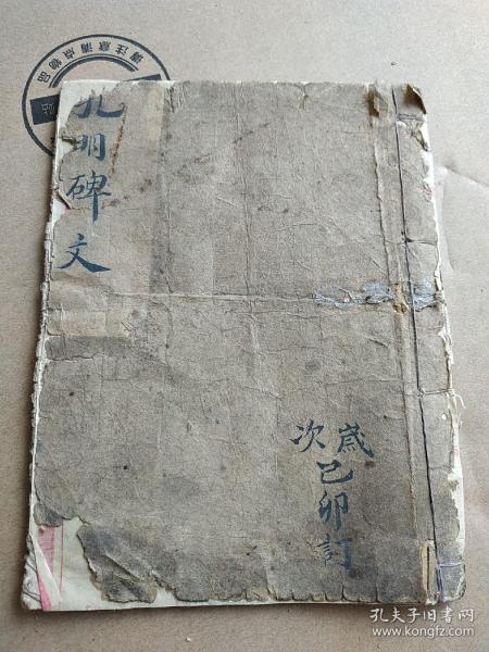 精寫本:孔明碑文,書法特好,館閣體小楷。