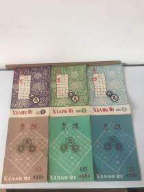 象棋1980年(1-12)