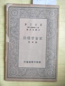 万有文库: 家畜管理法(一册全)A6210