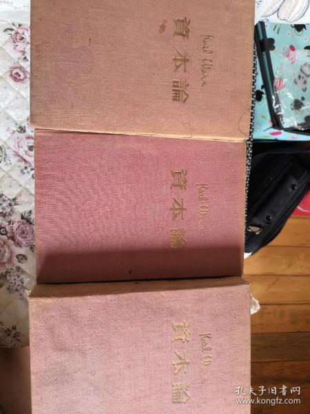 資本論 哈爾濱光華書店版本 孔網罕見 1948三冊全 第一冊有些脫脊 不影響閱讀收藏 誠心要可議價 順豐空運包郵