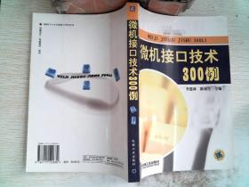 微机接口技术300例