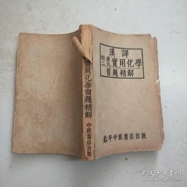 姹�璇���搴蜂�姘�瀹��ㄥ��瀛�涔�棰�绮捐В锛�1935骞�1�帮�