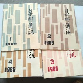 集邮通讯1986年1-4