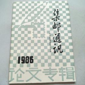 集邮通讯1986论文专辑