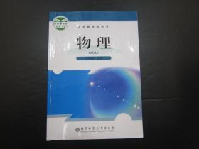 初中物理课本八年级上册  北师大版