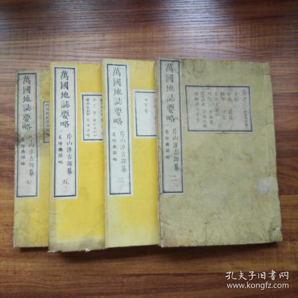 和刻本   线装古地理类书籍  《万国地志要略 》4册    明治11年(1878年)开版   套色木刻地图三幅  木版单色插图多  介绍世界各国地理位置   面积 地形特点 人口 物产 风土人情等   关于中国的内容多