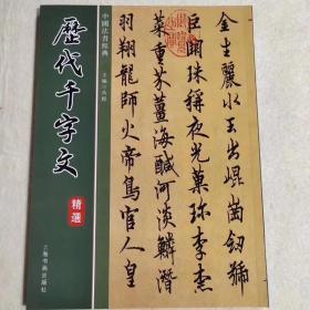 《中國法書經典》8本