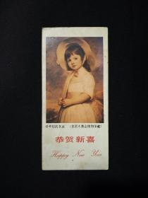 《恭贺新喜》1987年年历卡