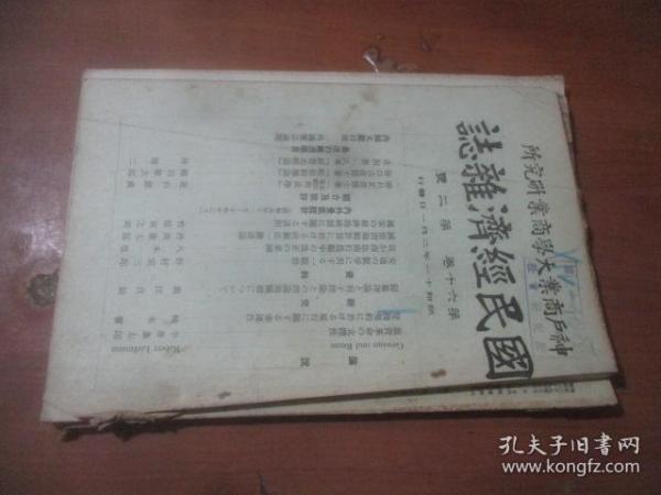 國民經濟雜志 第六十卷 第二號 日文