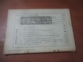 国民经济杂志 第五十九卷 第四号 日文
