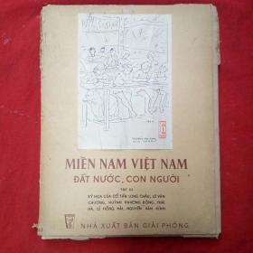 越南南方 祖国人民画册