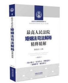 最高人民法院婚姻法司法解释精释 精解(增订版)