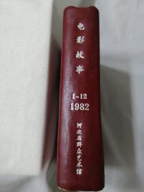 电影故事1982(1-12)合订本