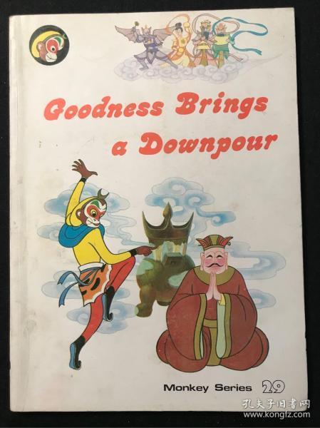 美猴王丛书《劝善施雨》八十年代.