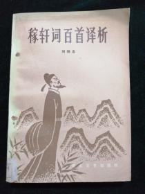 稼轩词百首译析