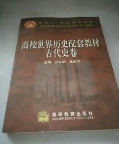 面向21世纪课程教材:高校世界历史配套教材(古代史卷)