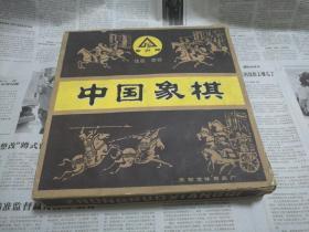 中国象棋 金山岭 燕都文体用品厂